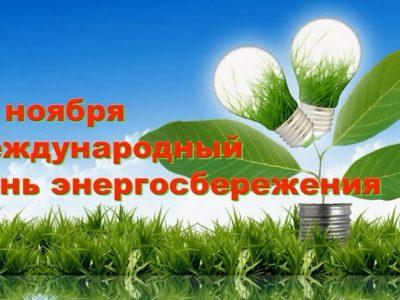 Международный день энергосбережения.