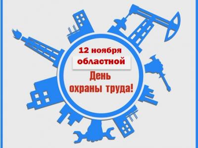 Областной День охраны труда.
