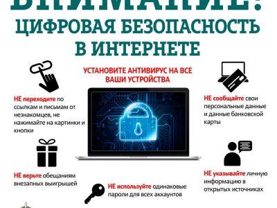 Внимание! Цифровая безопасность в интернете.
