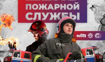 День пожарной службы
